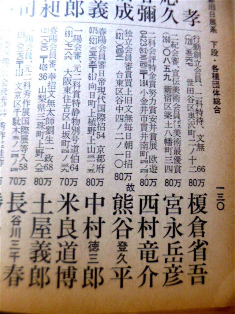 f:id:TokuheiKumagai:20201115220311j:plain