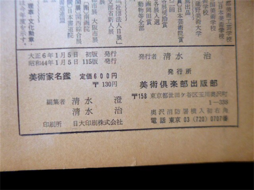 f:id:TokuheiKumagai:20201115221432j:plain