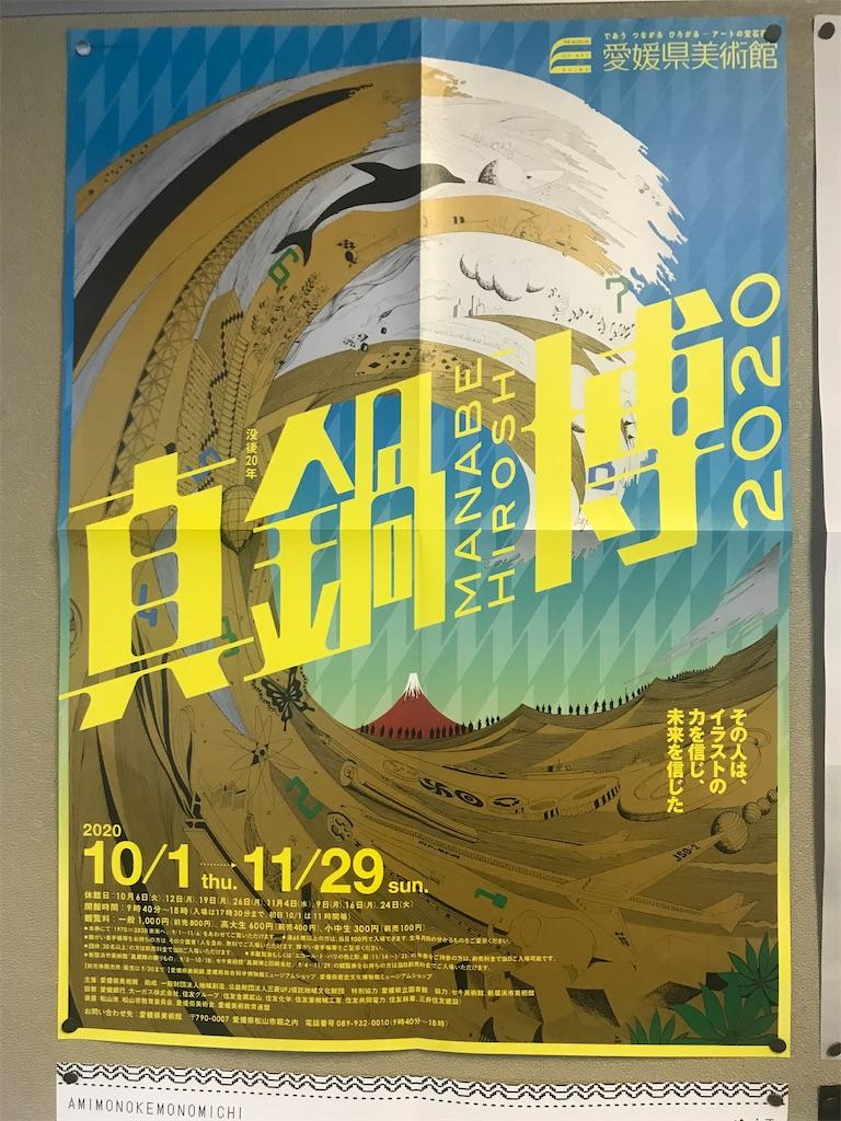 f:id:TokuheiKumagai:20201122165836j:plain