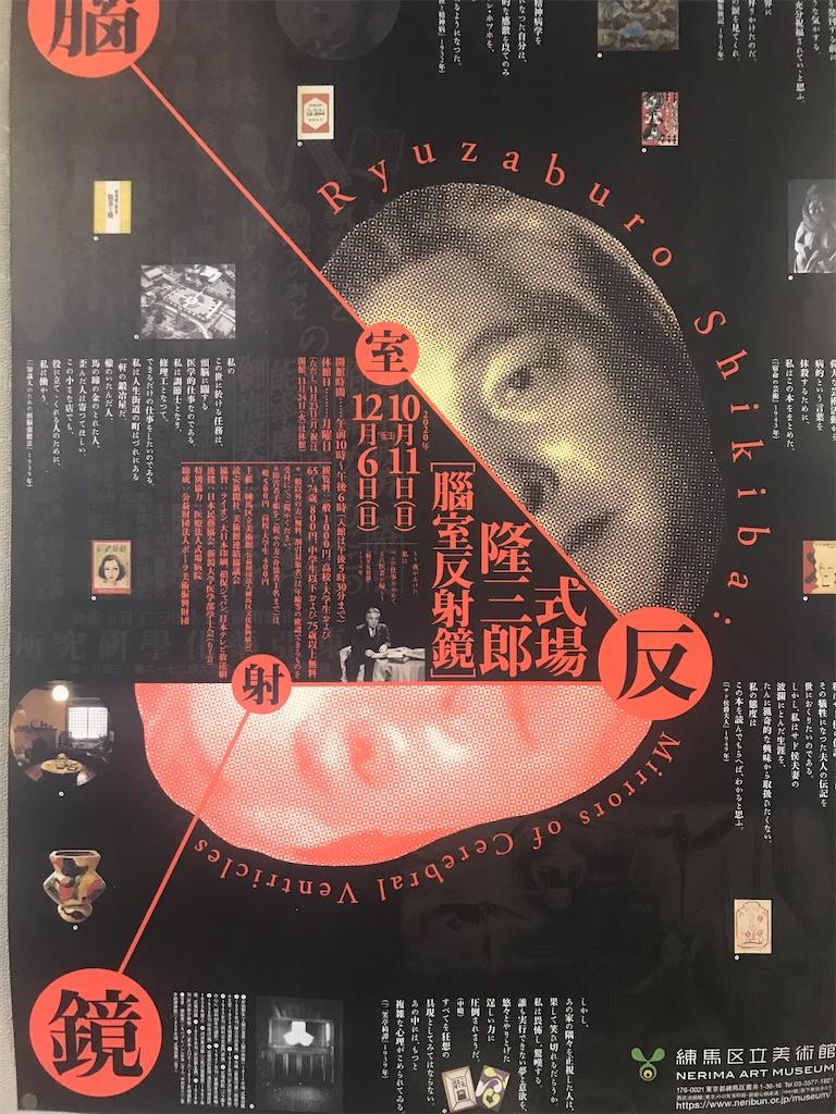 f:id:TokuheiKumagai:20201122165900j:plain