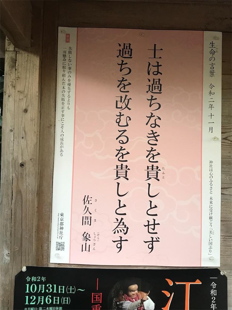 f:id:TokuheiKumagai:20201126203529j:plain