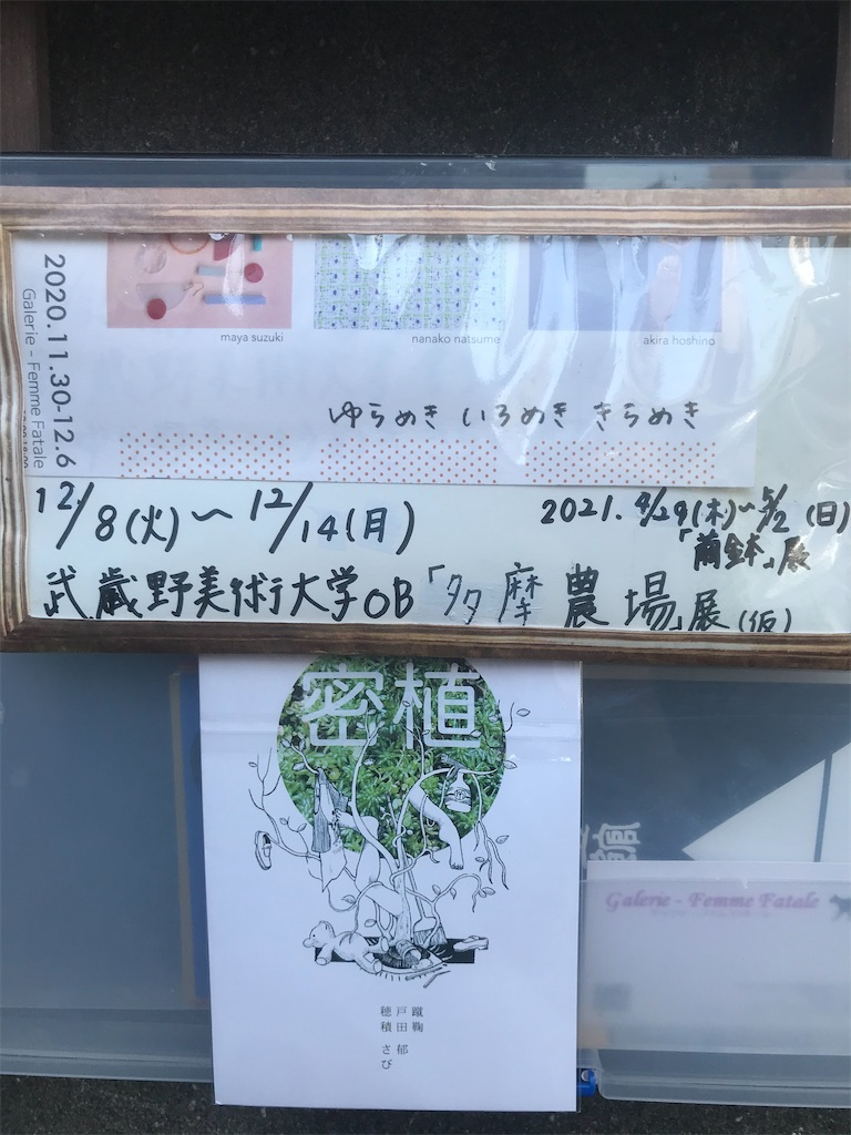 f:id:TokuheiKumagai:20201201200520j:plain