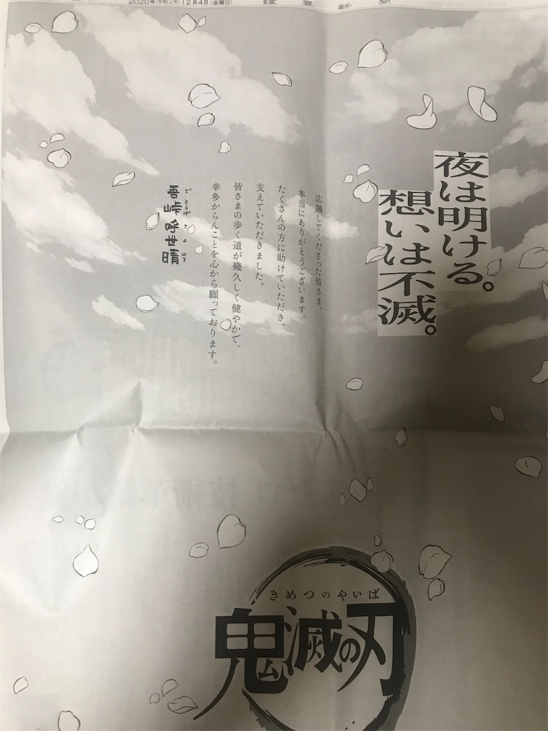 f:id:TokuheiKumagai:20201204201827j:plain