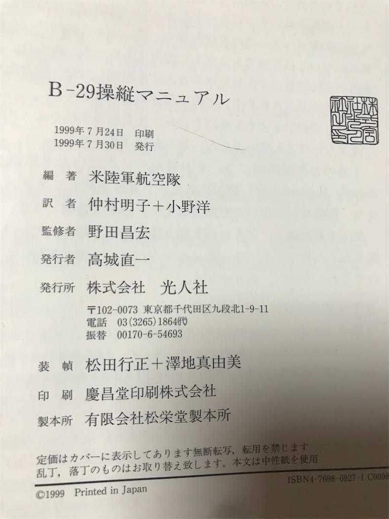 f:id:TokuheiKumagai:20201211191425j:plain