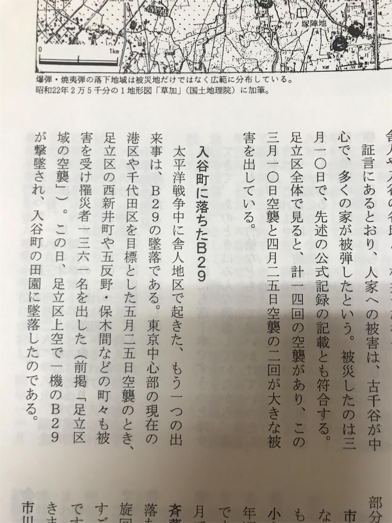f:id:TokuheiKumagai:20201220230325j:plain