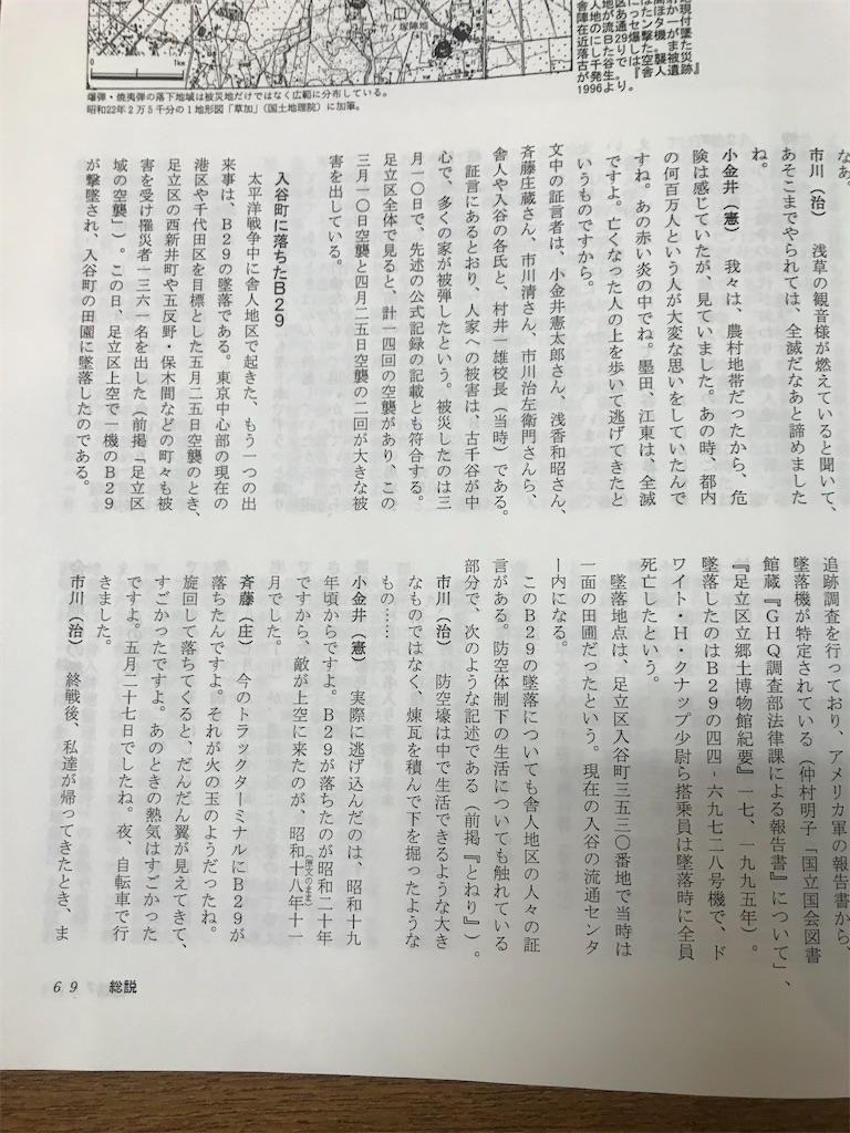 f:id:TokuheiKumagai:20201220230647j:plain