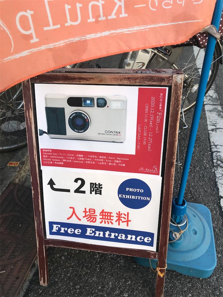 f:id:TokuheiKumagai:20201221211349j:plain