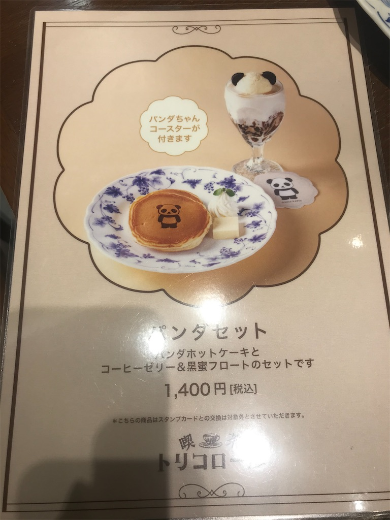 f:id:TokuheiKumagai:20201223171606j:plain