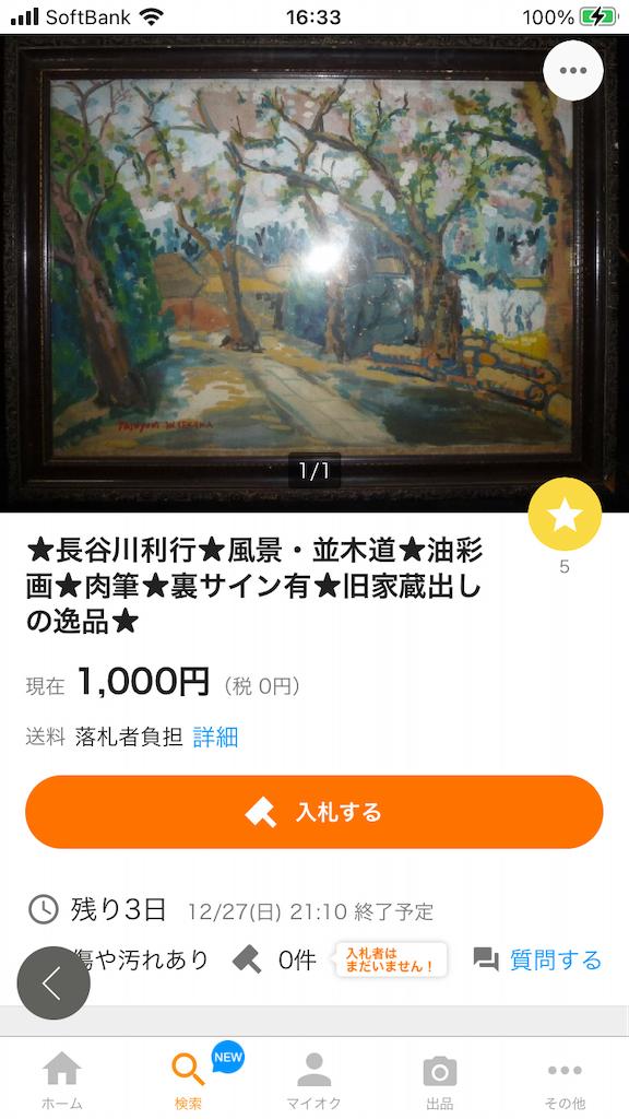 f:id:TokuheiKumagai:20201224213327p:plain