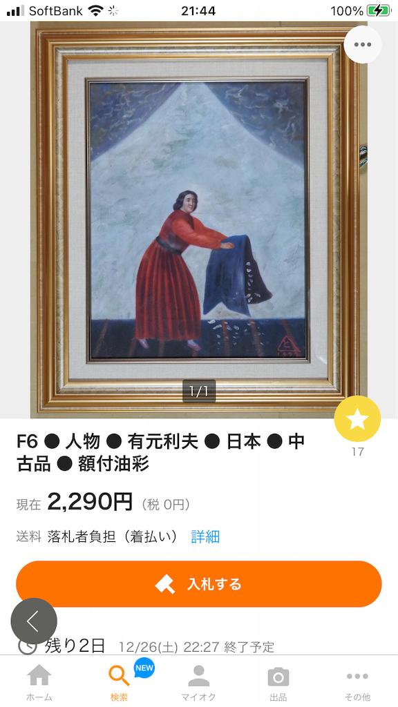 f:id:TokuheiKumagai:20201224214549p:plain