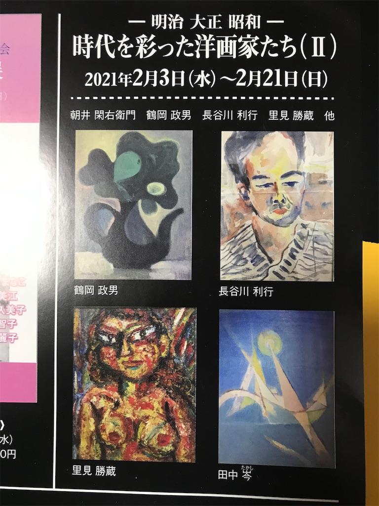 f:id:TokuheiKumagai:20201224220340j:plain