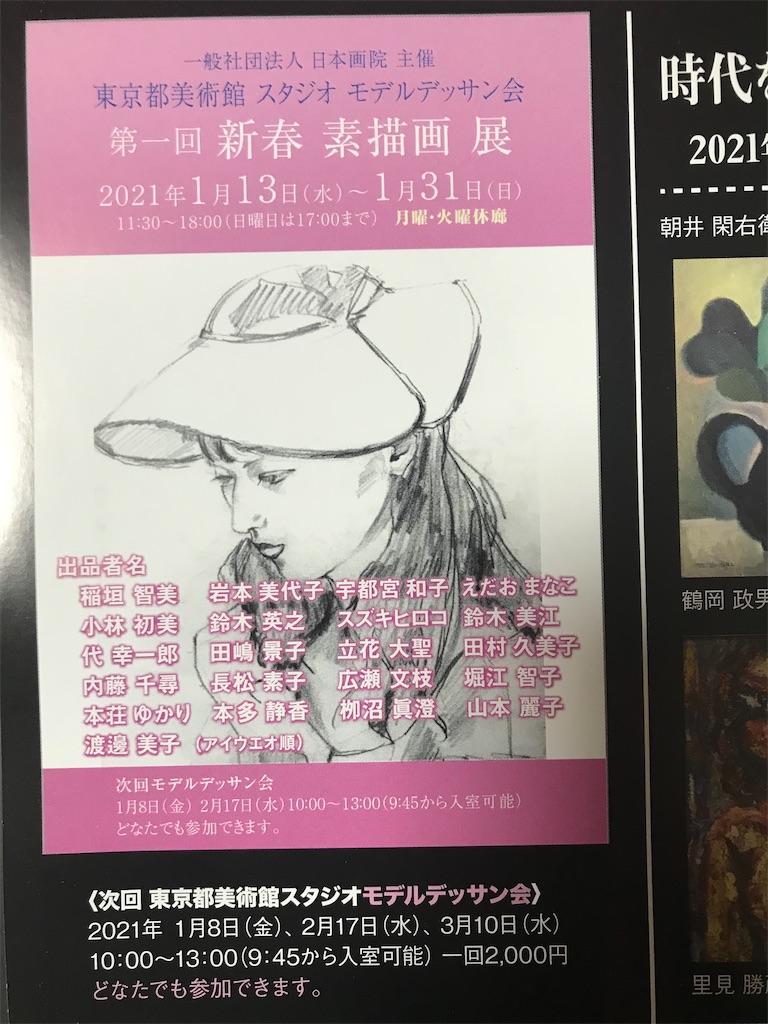 f:id:TokuheiKumagai:20201224220343j:plain