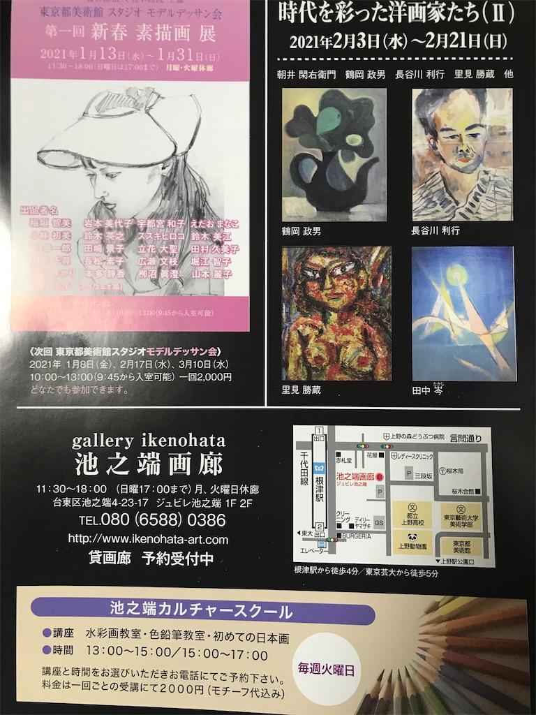 f:id:TokuheiKumagai:20201224220346j:plain