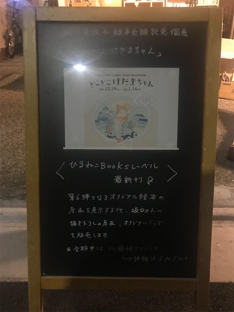 f:id:TokuheiKumagai:20201228221943j:plain