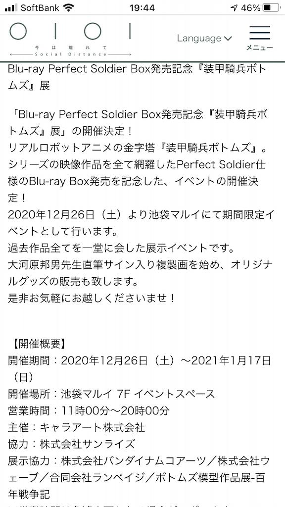 f:id:TokuheiKumagai:20210114201043p:plain