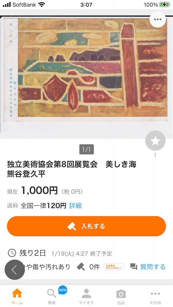f:id:TokuheiKumagai:20210117121934p:plain