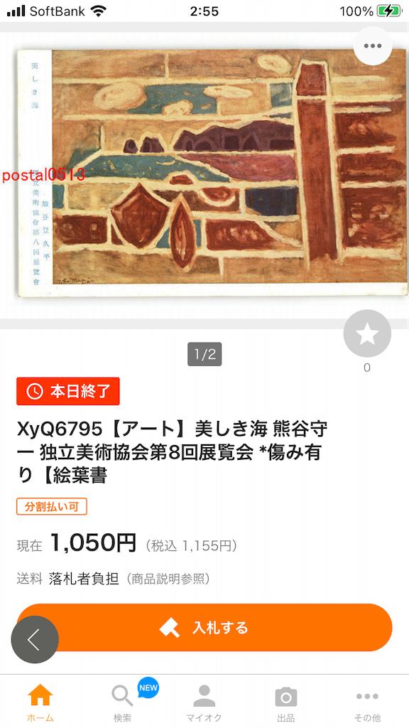 f:id:TokuheiKumagai:20210117121938p:plain