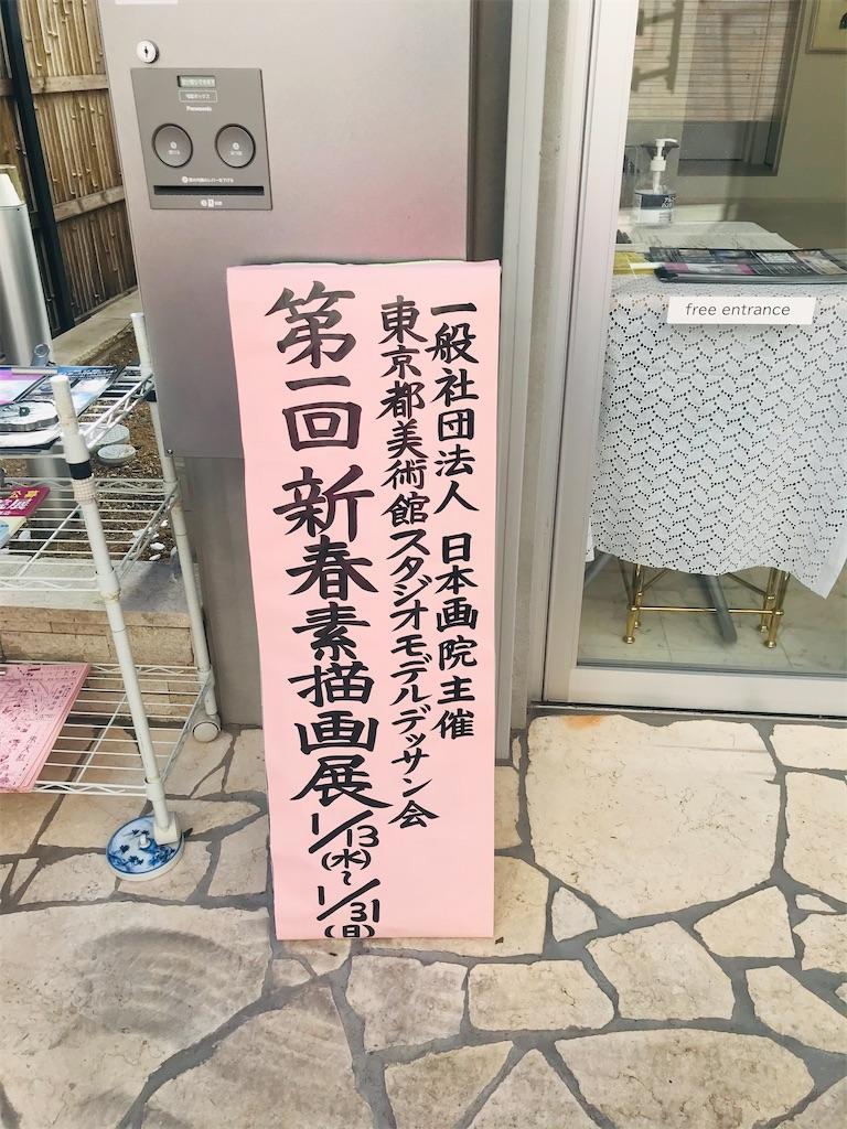 f:id:TokuheiKumagai:20210120200548j:plain