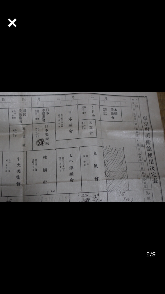 f:id:TokuheiKumagai:20210120205127p:plain