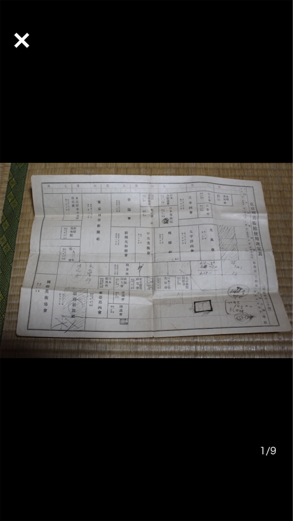 f:id:TokuheiKumagai:20210120205227p:plain