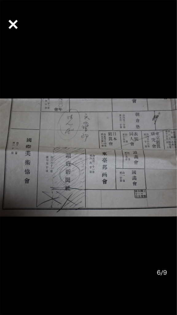 f:id:TokuheiKumagai:20210120205302p:plain