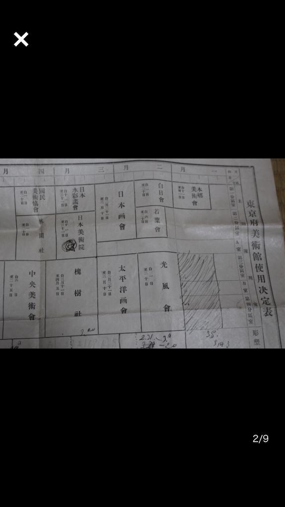 f:id:TokuheiKumagai:20210120205309p:plain