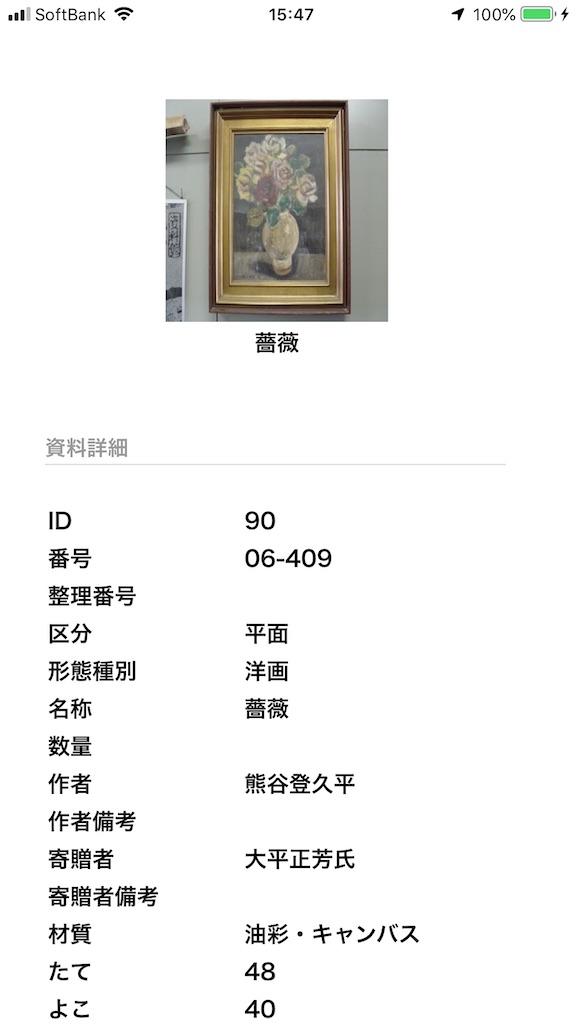 f:id:TokuheiKumagai:20210122232658j:plain