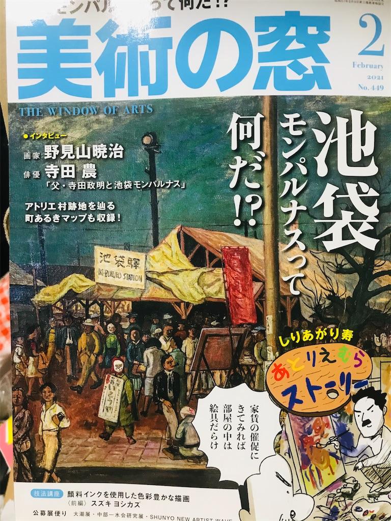 f:id:TokuheiKumagai:20210123210313j:plain