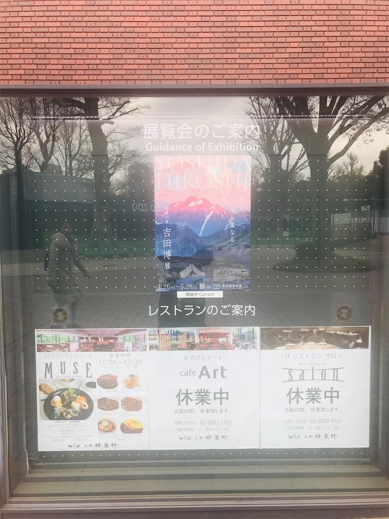 f:id:TokuheiKumagai:20210126214630j:plain