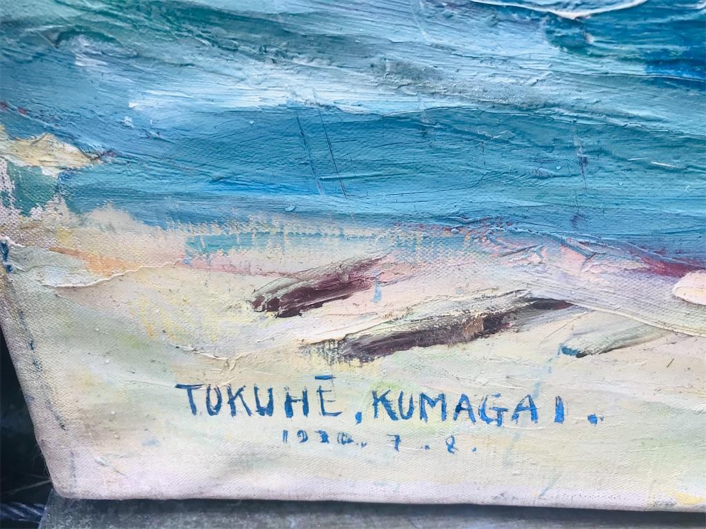 f:id:TokuheiKumagai:20210127224134j:plain