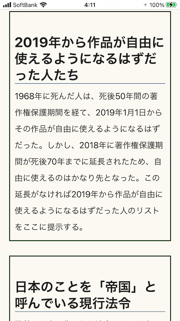 f:id:TokuheiKumagai:20210202041347p:plain