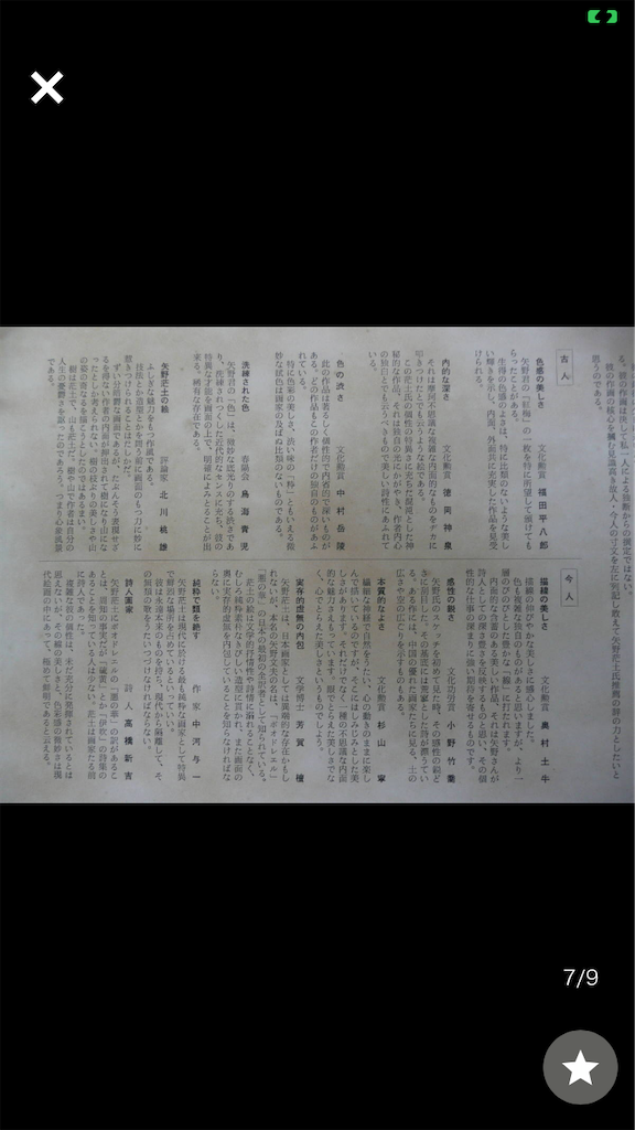 f:id:TokuheiKumagai:20210205175020p:plain