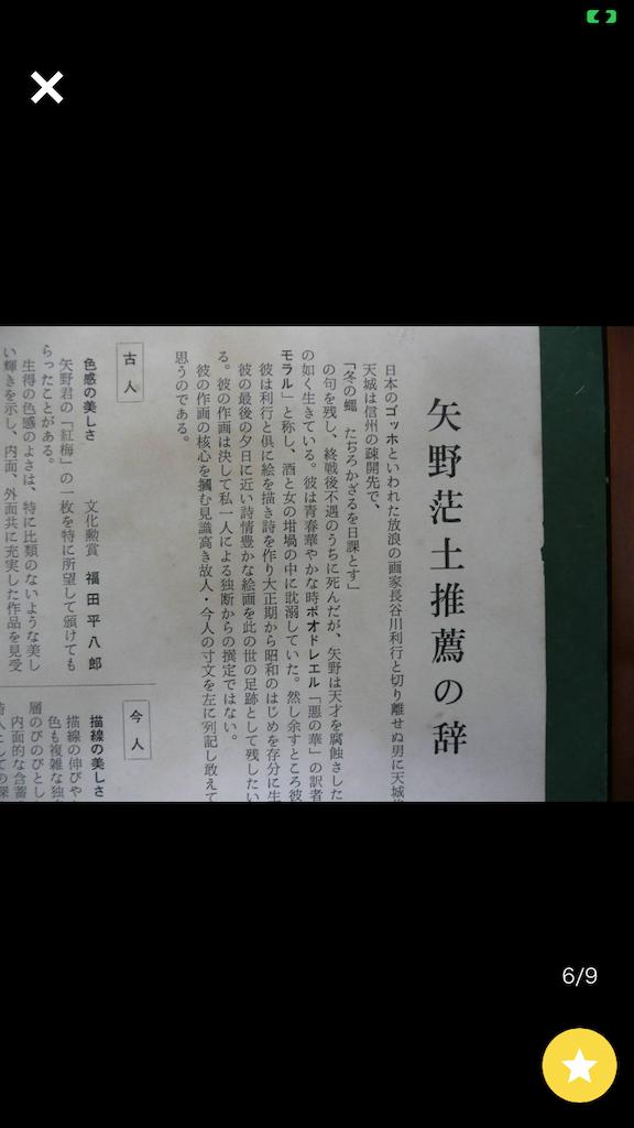 f:id:TokuheiKumagai:20210205175201p:plain