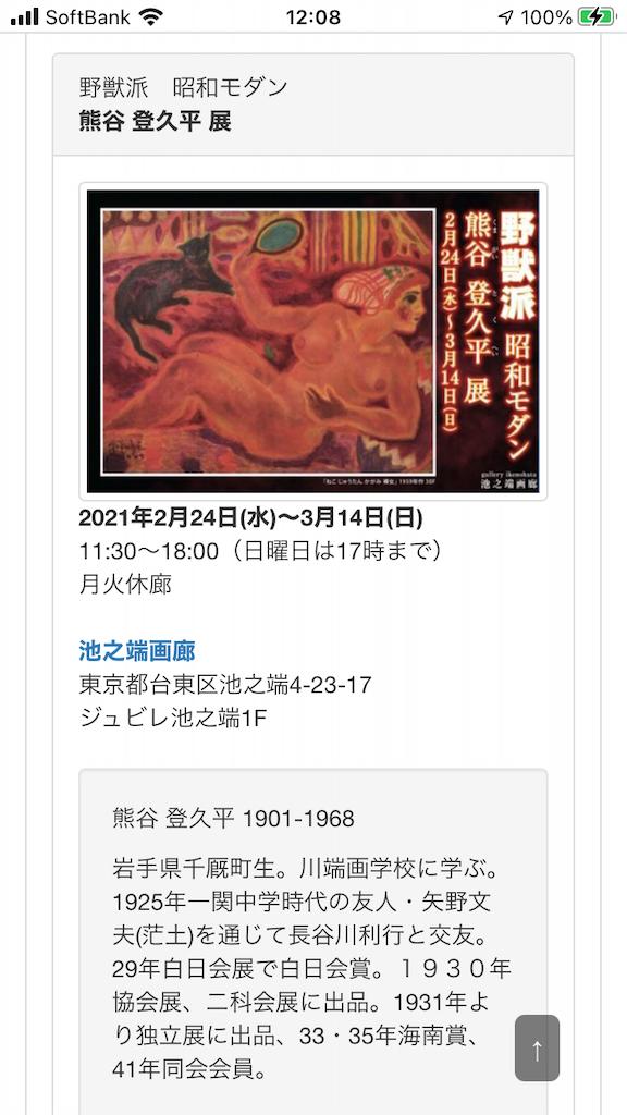 f:id:TokuheiKumagai:20210209211308p:plain