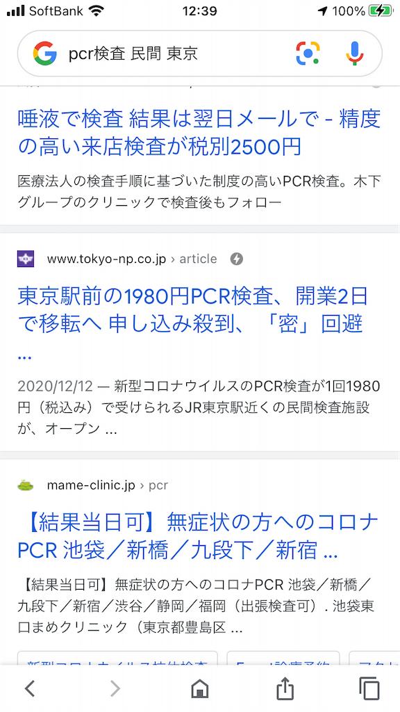 f:id:TokuheiKumagai:20210212003715p:plain