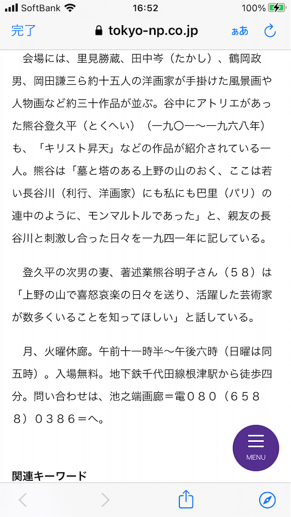 f:id:TokuheiKumagai:20210213165327p:plain