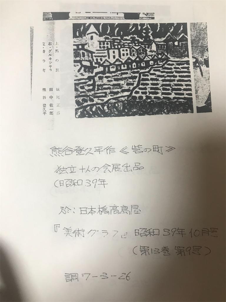 f:id:TokuheiKumagai:20210214141334j:plain