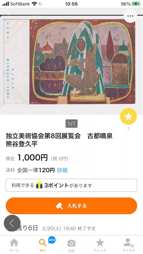 f:id:TokuheiKumagai:20210215214647p:plain