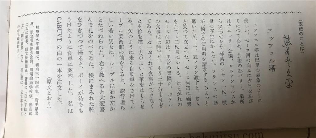 f:id:TokuheiKumagai:20210215214651j:plain