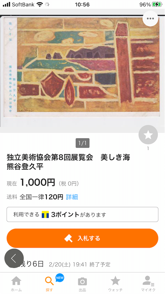 f:id:TokuheiKumagai:20210215214655p:plain