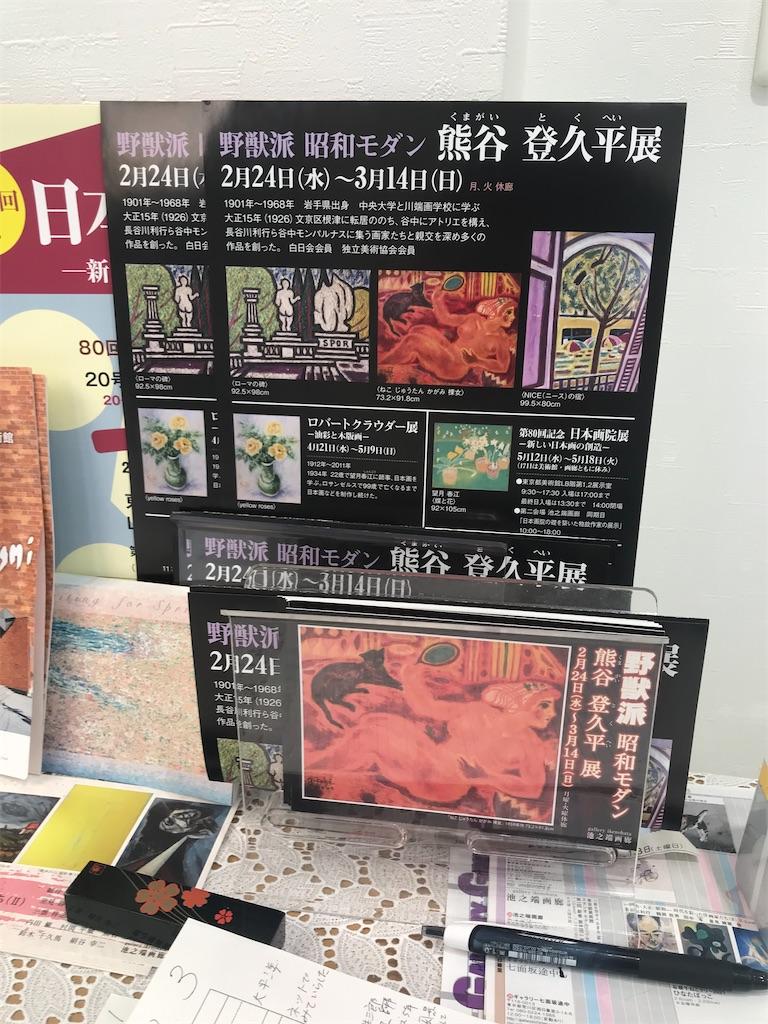 f:id:TokuheiKumagai:20210217210651j:plain