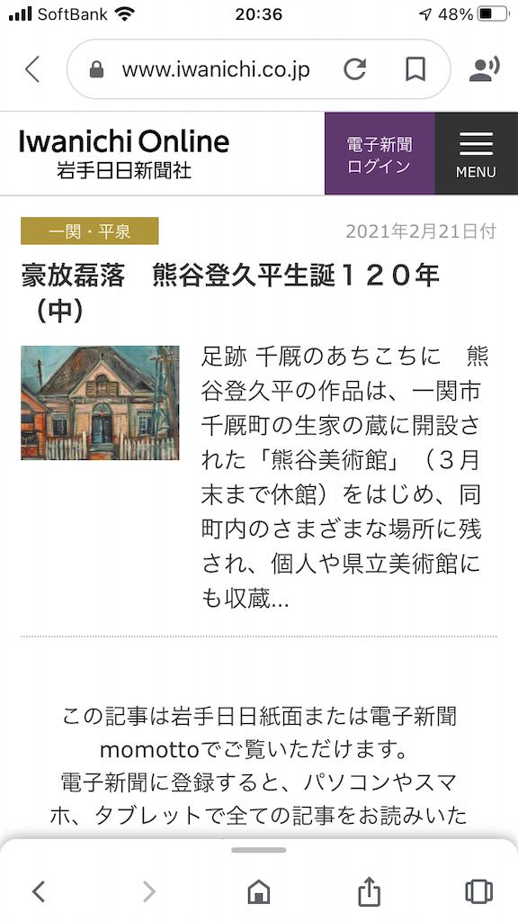 f:id:TokuheiKumagai:20210221203713p:plain