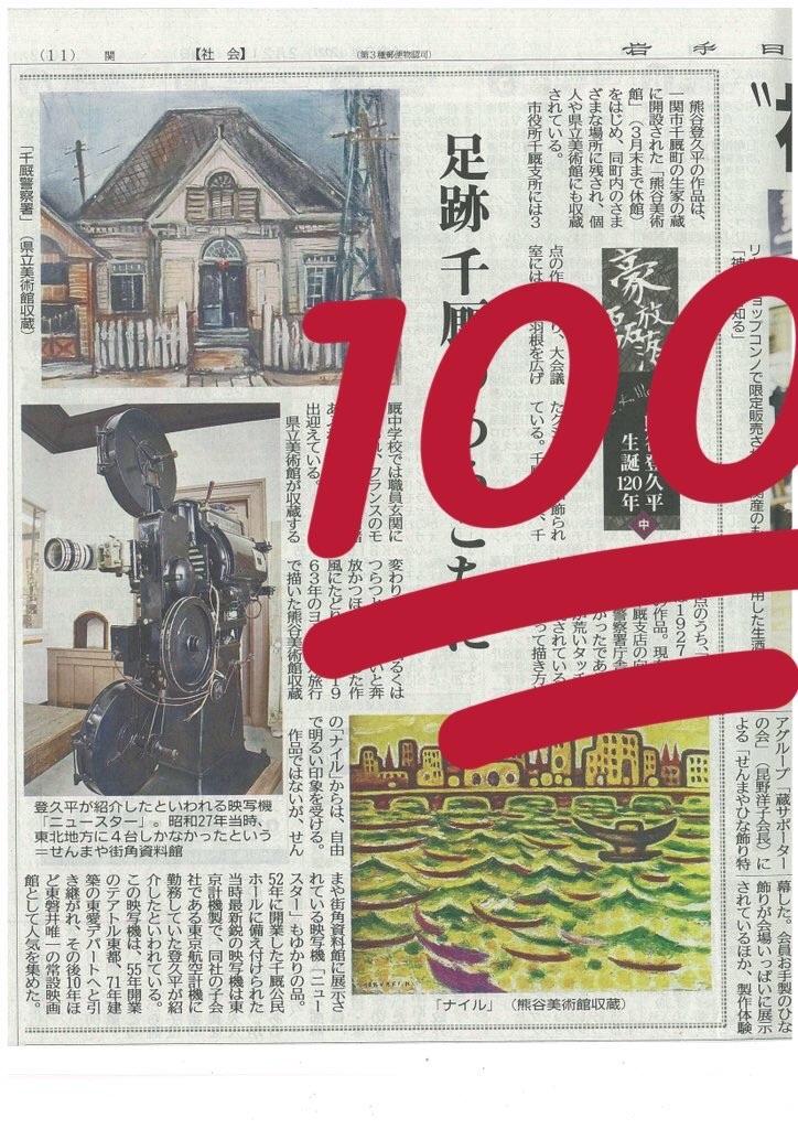 f:id:TokuheiKumagai:20210221203731j:plain