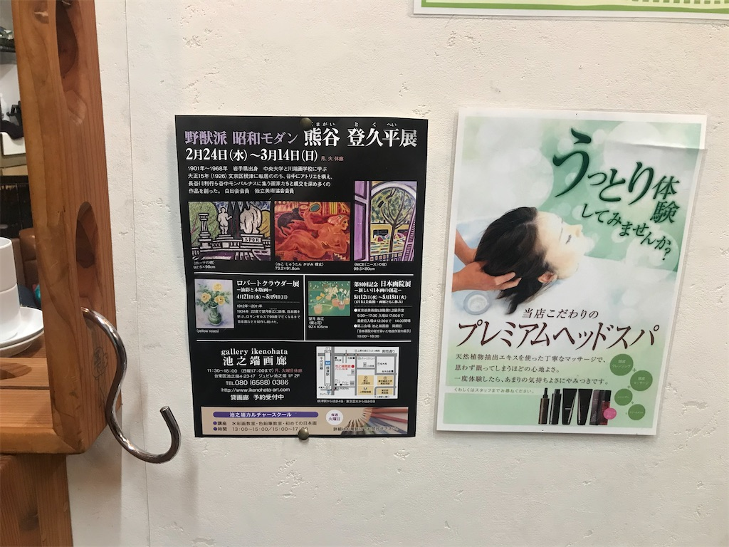 f:id:TokuheiKumagai:20210222204348j:plain