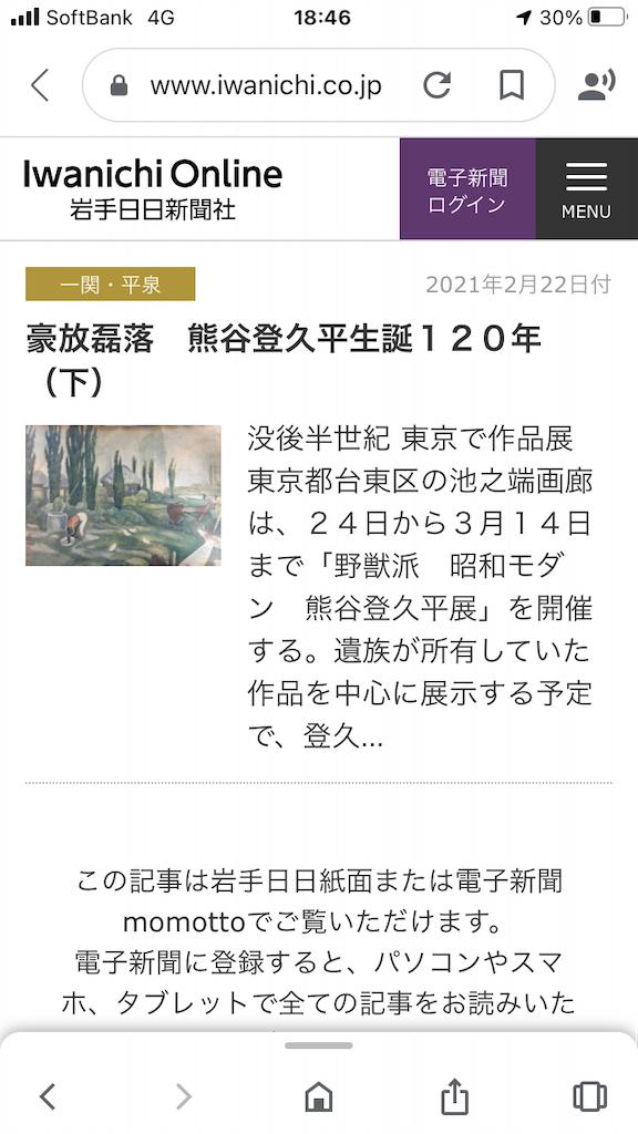 f:id:TokuheiKumagai:20210222210652p:plain