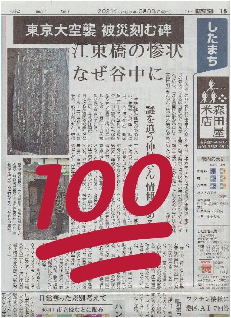 f:id:TokuheiKumagai:20210308192717j:plain