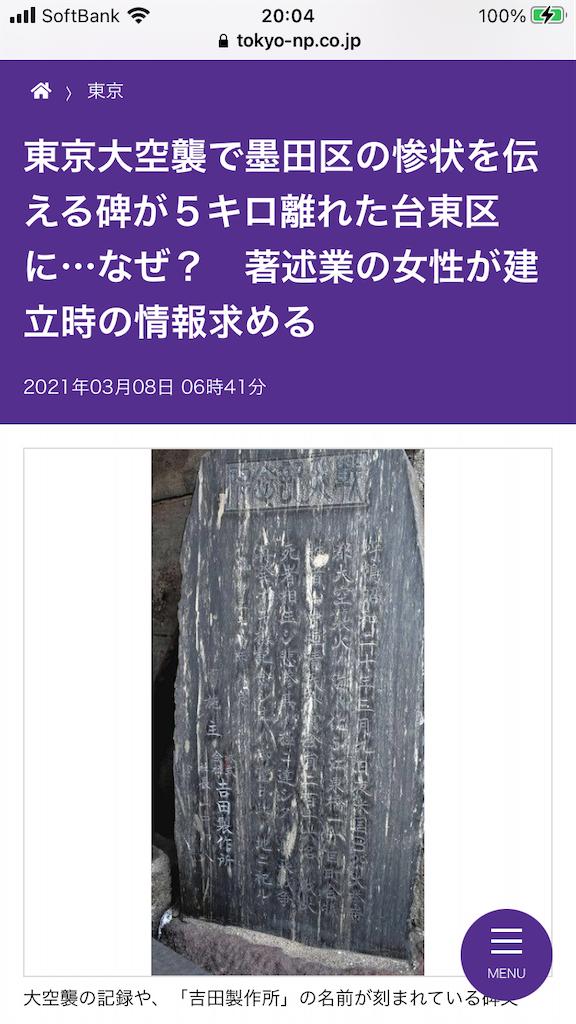 f:id:TokuheiKumagai:20210308200435p:plain