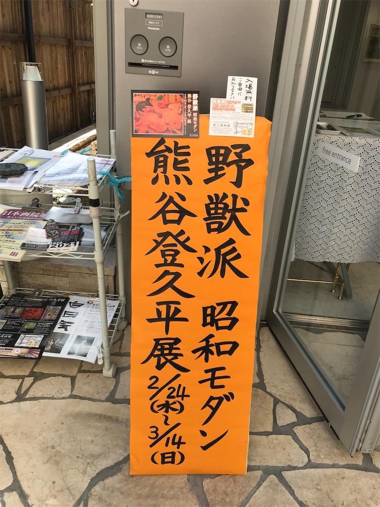 f:id:TokuheiKumagai:20210311205447j:plain