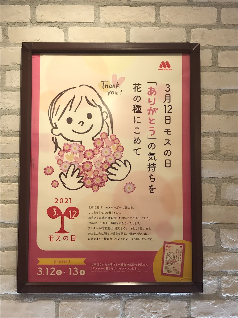 f:id:TokuheiKumagai:20210312220012j:plain