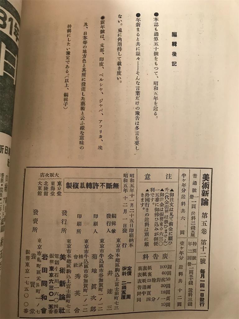 f:id:TokuheiKumagai:20210315154847j:plain
